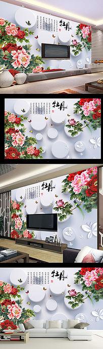 牡丹富贵3D背景墙