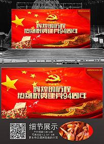 热烈庆祝建党94周年宣传海报