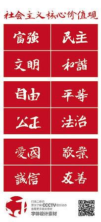 社会主义核心价值观字体设计