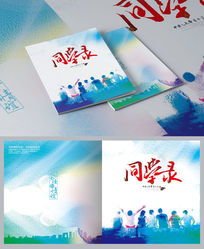 水彩风青春剪影同学录画册封面设计