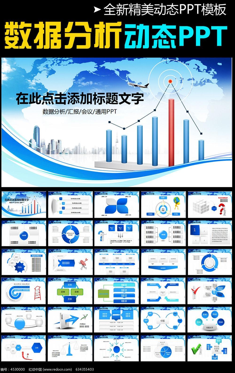 8款 数据财务分析调研报告ppt模板设计下载