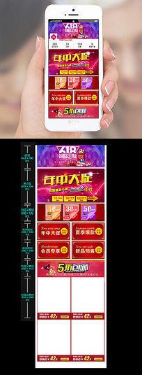淘宝京东618手机端首页模板图片 PSD