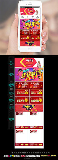 淘宝天猫年中大促京东61手机端首页模板