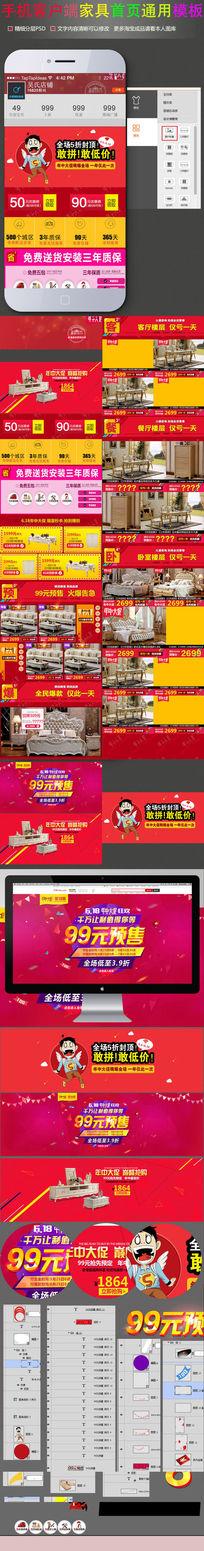 天猫京东2015电器年中大促首页