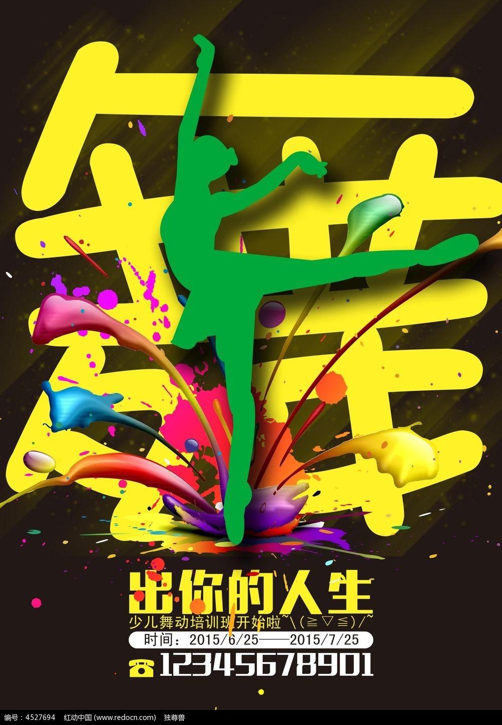 舞蹈培训班招生海报设计