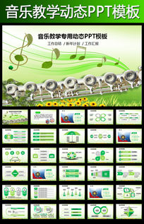 音乐声乐教学课件幻灯片PPT模板
