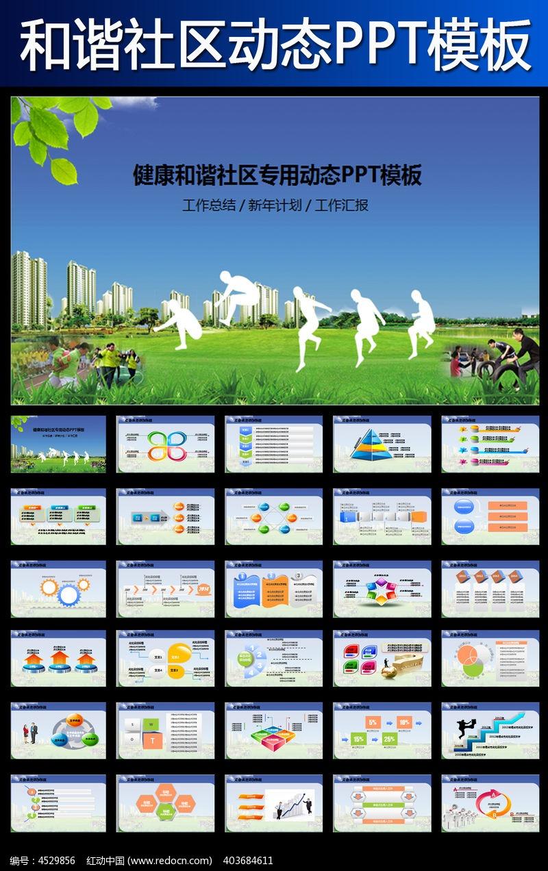 医院社区卫生服务安全社区ppt模板图片-ppt 背景 背景图片 边框 图片下