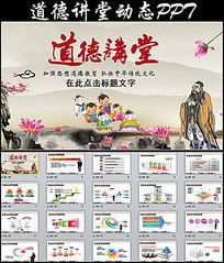 中国风道德讲堂PPT儿童思想教育模板