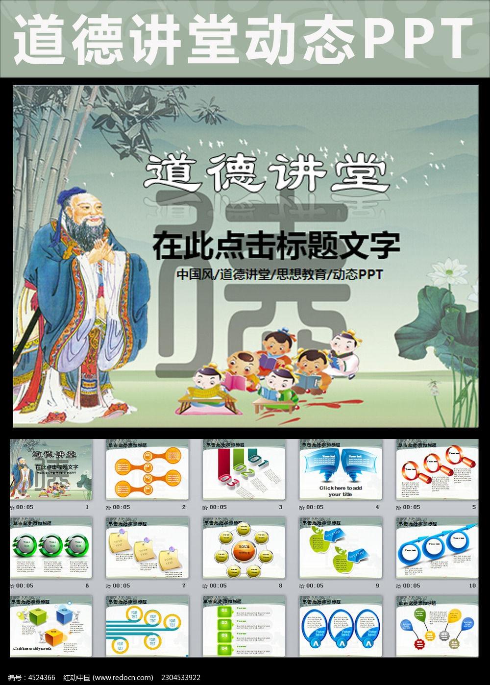 中国风道德讲堂PPT儿童思想教育模板下载 中国风道德讲堂PPT儿童