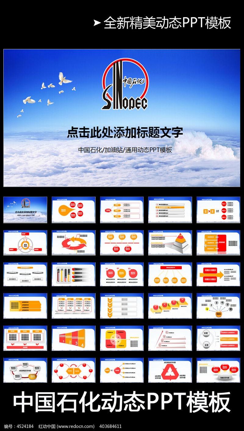 中国石油化工ppt模板_ppt模板/ppt背景图片图片素材