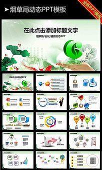 中国烟草局PPT
