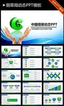 中国烟草专卖公司PPT