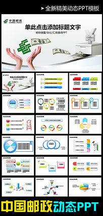中国邮政储蓄银行PPT模板