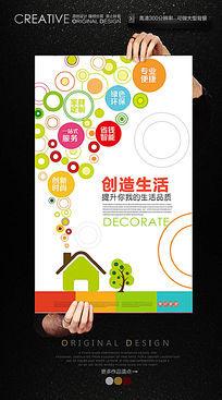 装饰公司宣传海报