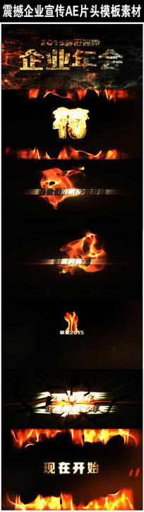AE震撼火焰企业年会开场视频模板