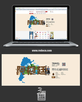国外旅游推广广告banner PSD