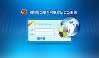 安局网络安全登录界面设计
