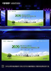 城市环保节能减排展板背景设计