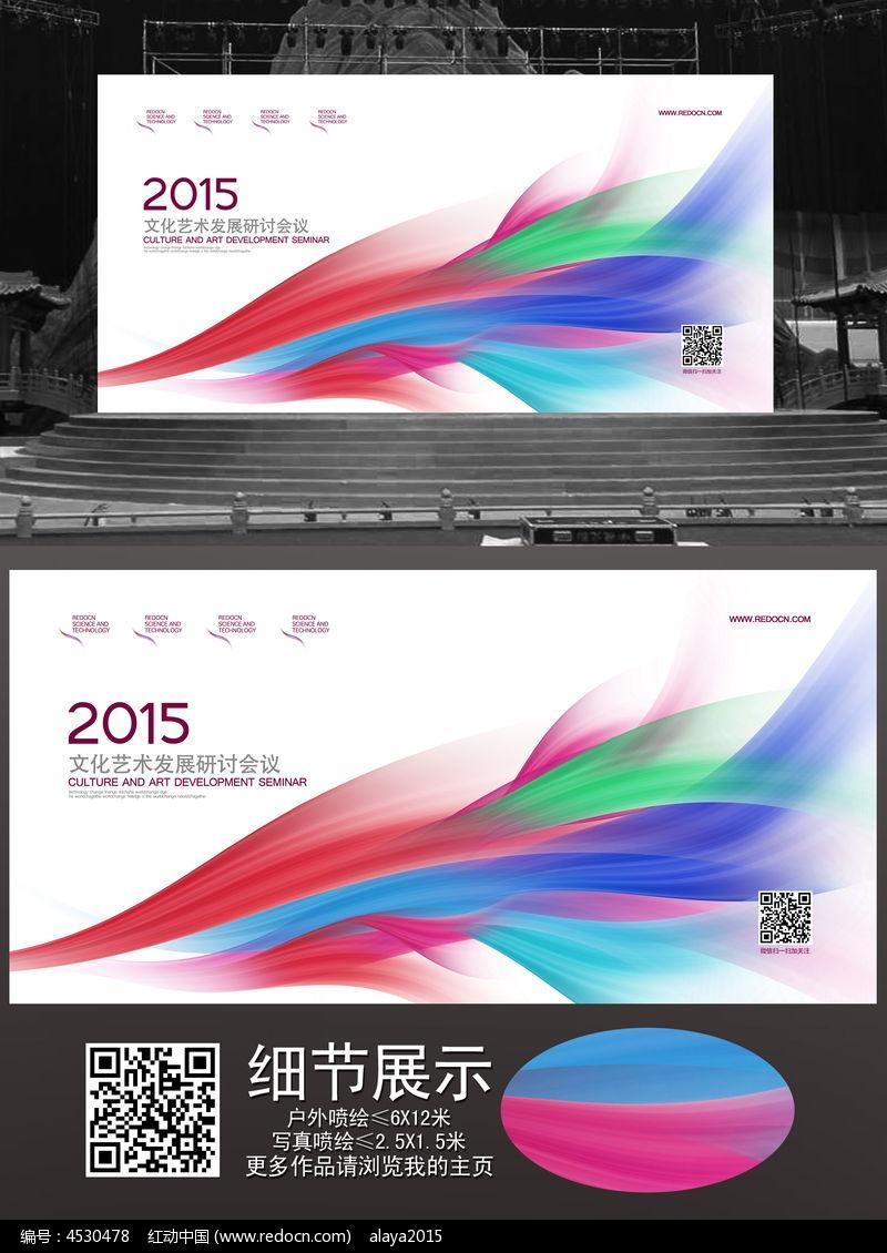 动感线条会议展板背景图片