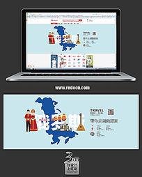 10款 10款外国旅游网站广告banner设计psd下载