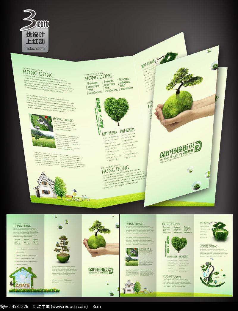 简洁环保三折页模板图片
