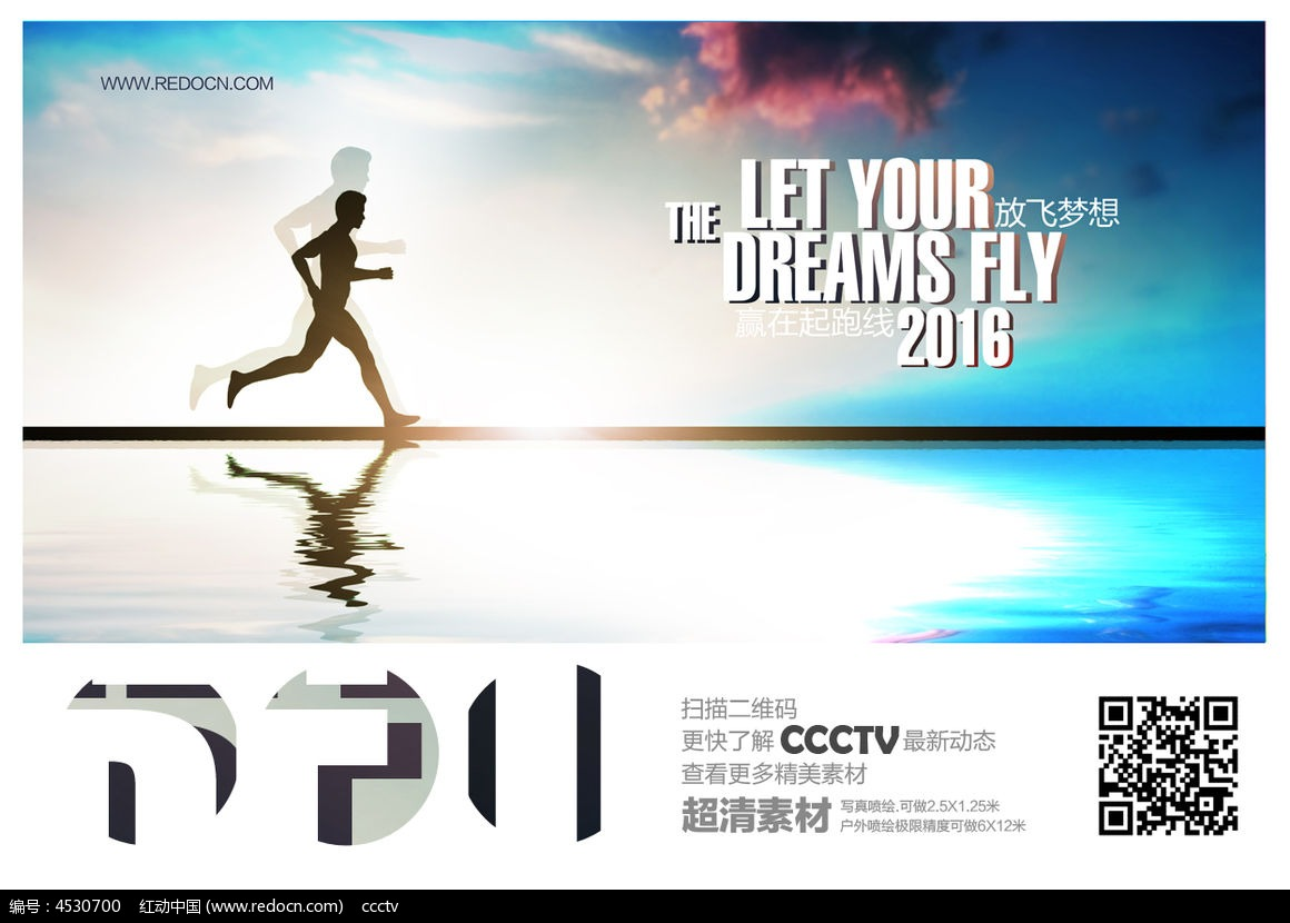 简约奔跑梦想海报模板psd素材下载_艺术海报设计图片