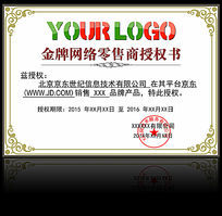 金牌网络零售商授权书设计