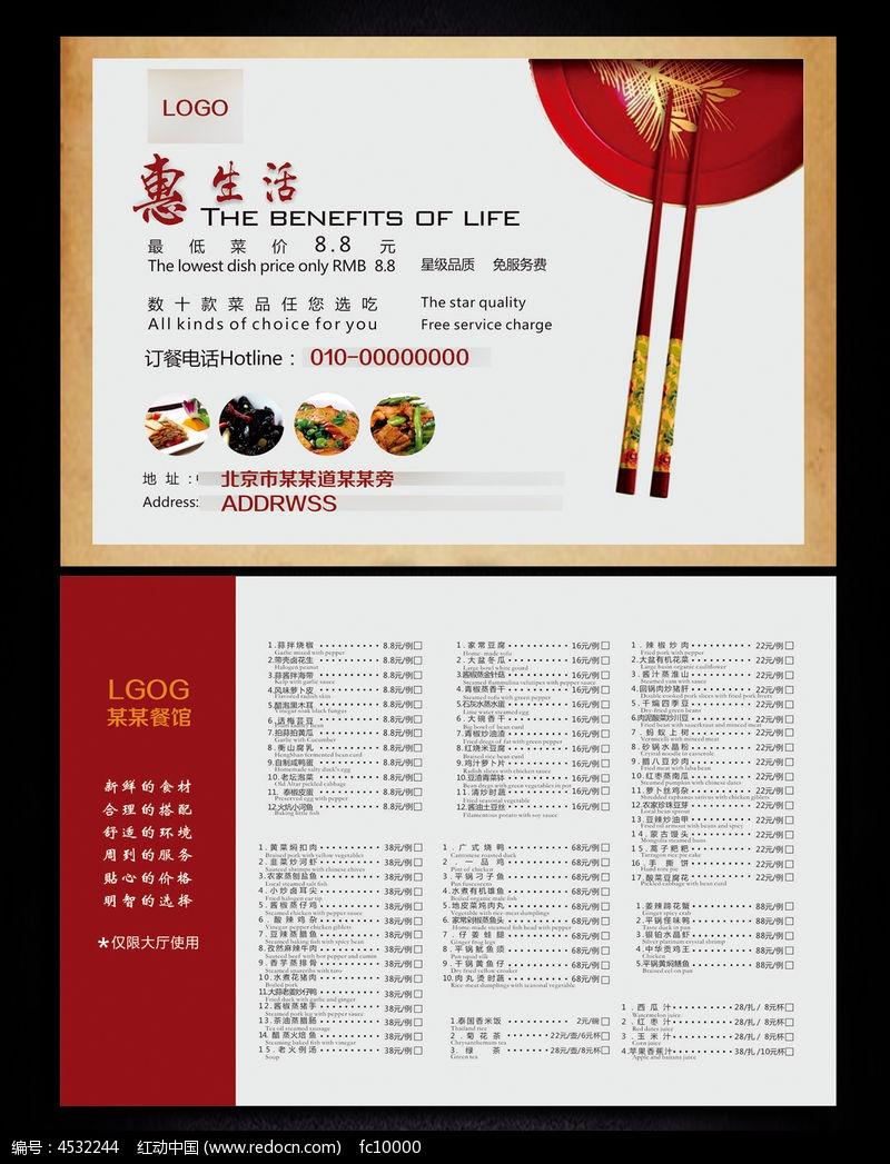 酒店餐厅特价菜品宣传单图片