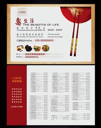 酒店餐厅特价菜品宣传单