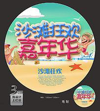 卡通沙滩嘉年华地贴设计