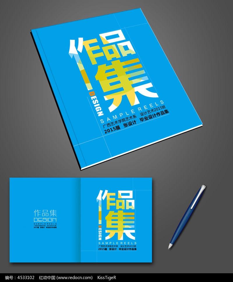 作品集封面_蓝色个人作品集封面设计