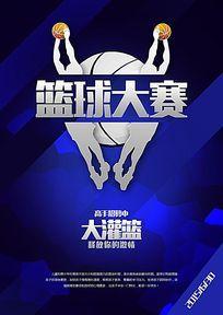 蓝色篮球大赛海报设计
