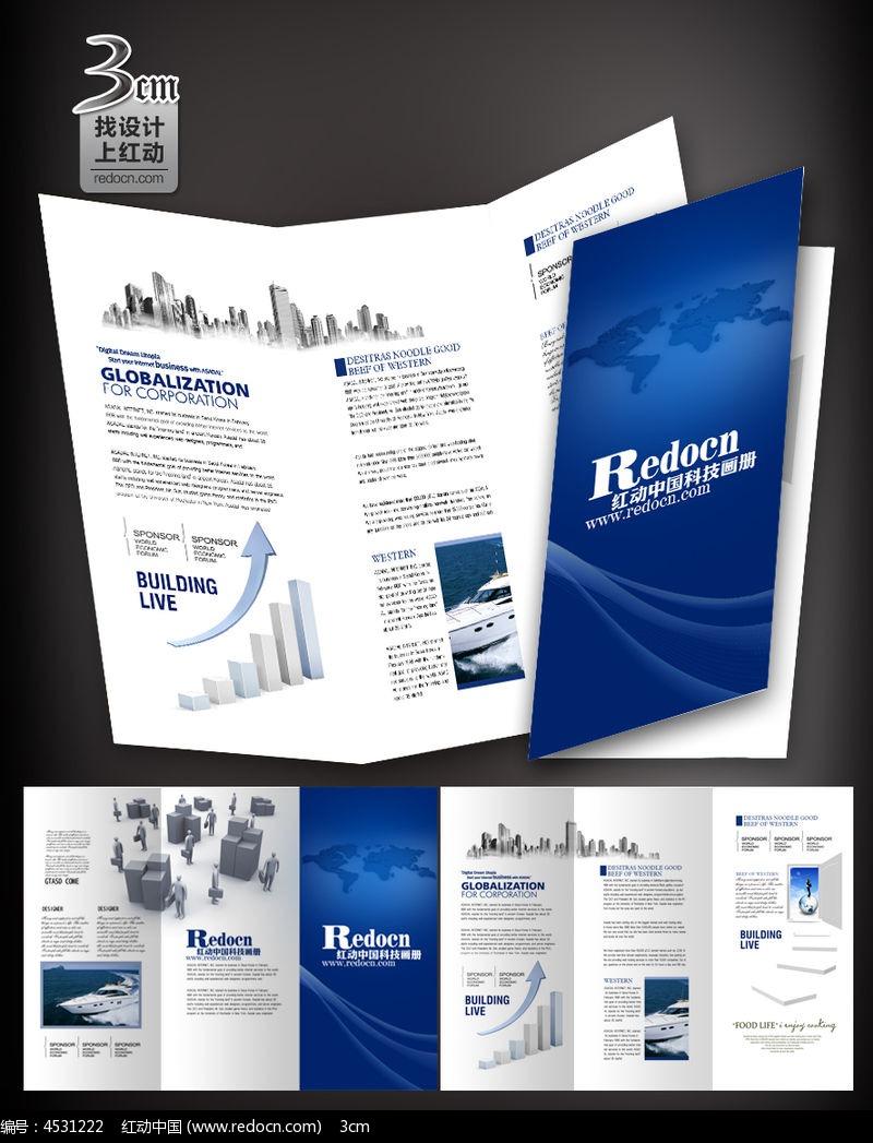 蓝色企业折页模板psd素材下载_折页设计图片