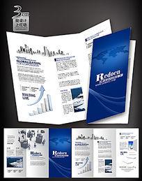 蓝色企业折页模板