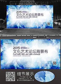 蓝色文化艺术展板背景模板