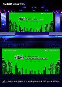 绿色节能减排宣传展板背景