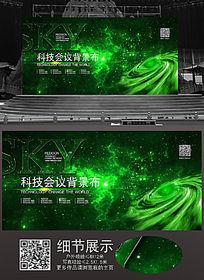 绿色星空科技展板背景模板