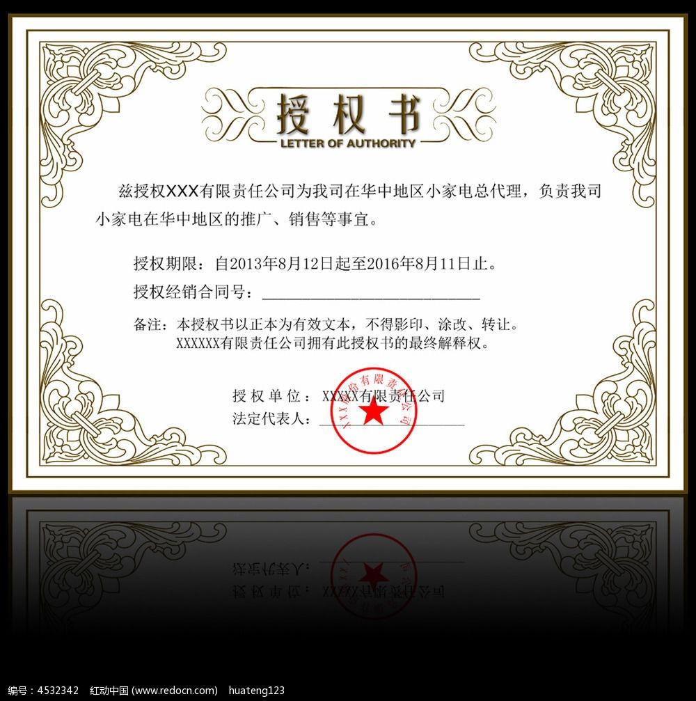 欧式花边授权证书模板psd素材下载