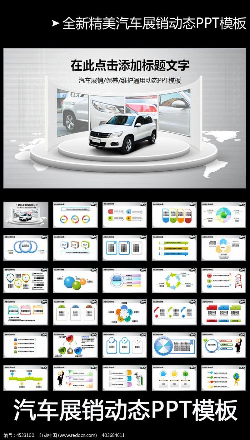标签:汽车生产销售展销会车展维修保养动态PPT 4S店 PPT背景 PPT高清图片