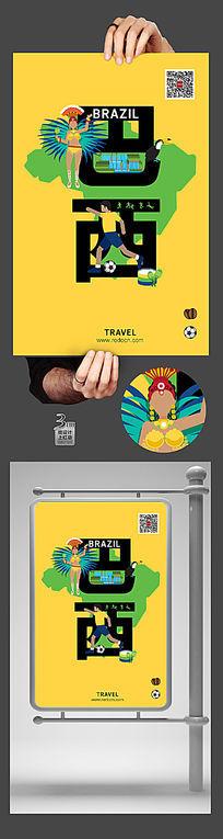 时尚巴西宣传海报设计
