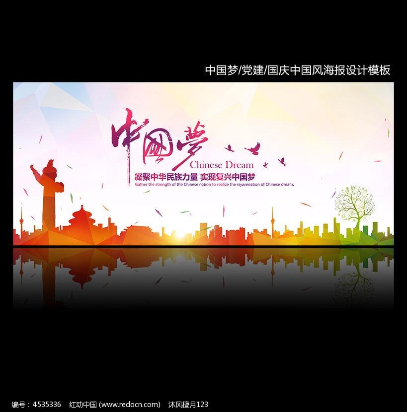 时尚简约中国梦海报设计图片