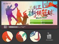 时尚街头篮球海报设计