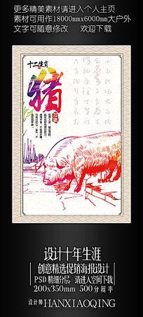 时尚十二生肖之猪海报设计 PSD