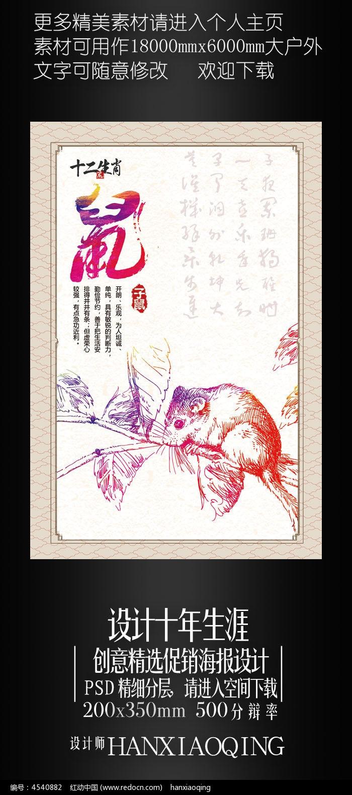 原创设计稿 海报设计/宣传单/广告牌 艺术海报 手绘十二生肖之鼠海报