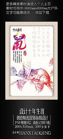 手绘十二生肖之鼠海报设计图片