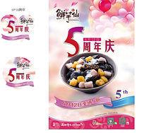 鲜芋仙5周年庆海报设计
