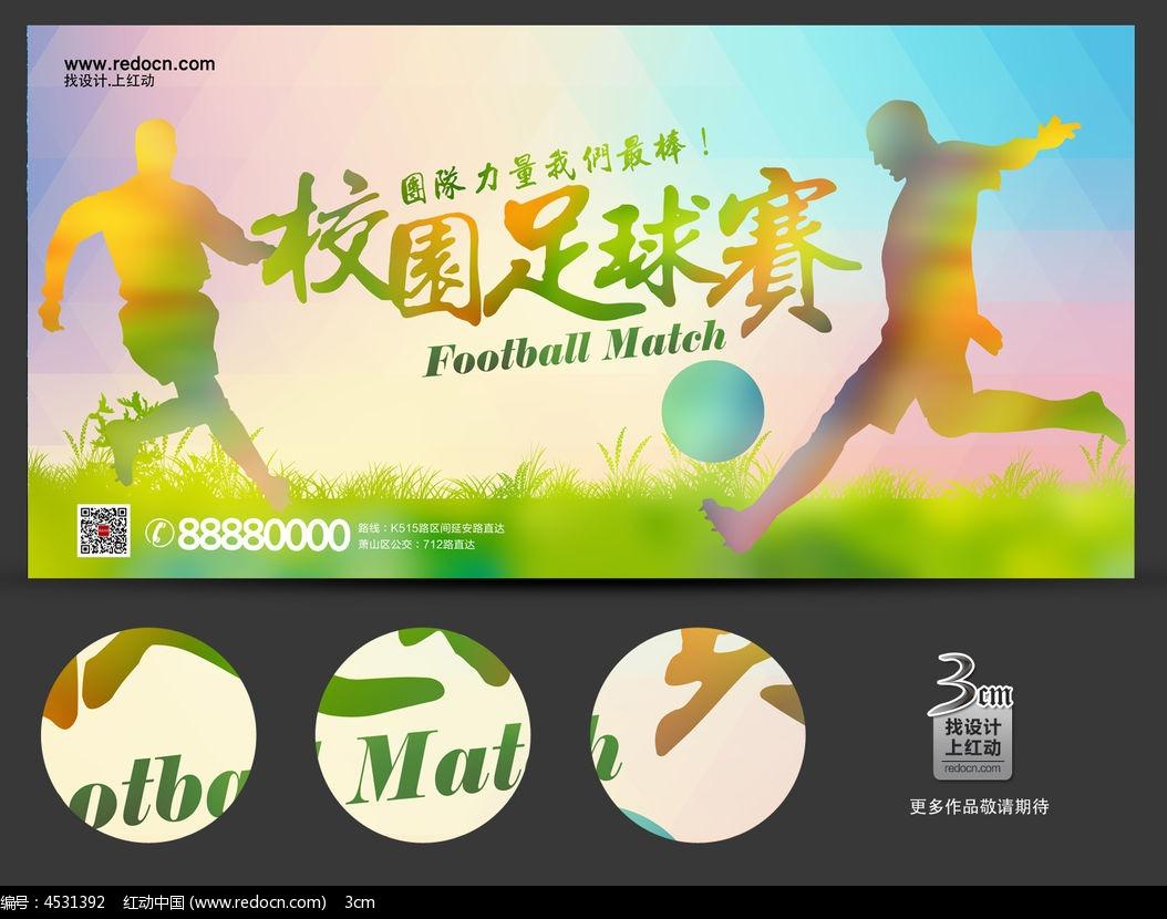 校园足球赛宣传海报模板图片