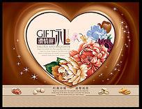 心形咖啡色月饼包装模板