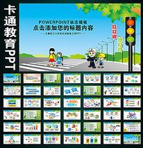 幼儿园小学生交通安全教育课件动态PPT