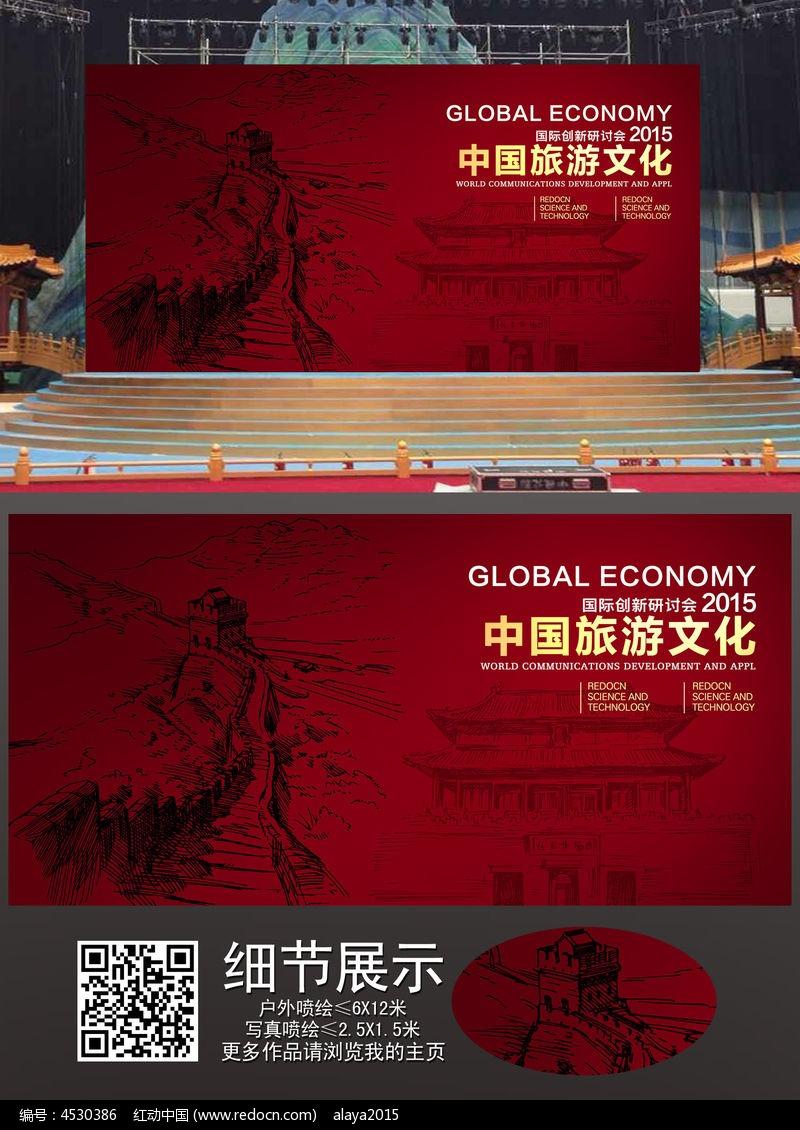 中国旅游文化展板背景图片